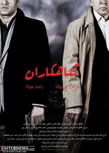 پوستر فیلم گناهکاران ساخته فرامرز قریبیان