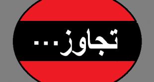 تجاوز در ایران