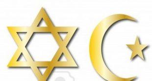 اسلام و یهود