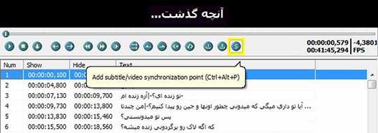 آموزش Subtitle Workshop