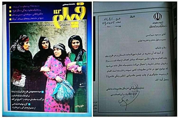 نامه وزارت ارشاد به مجله فیلم