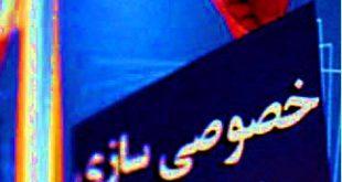 خصوصی سازی در ایران