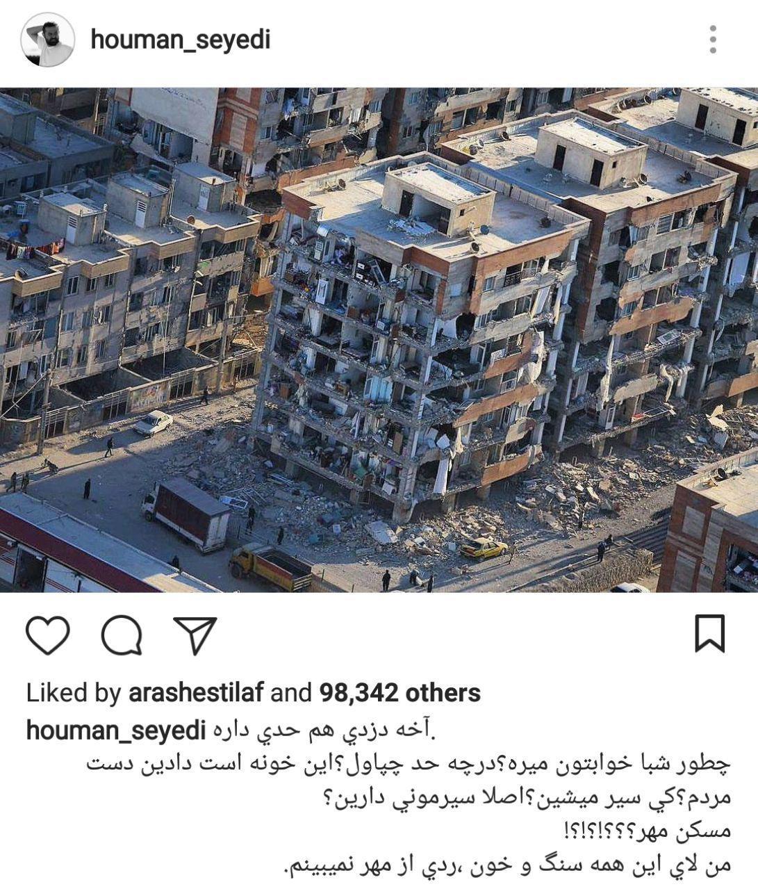 هومن سیدی اینستاگرام زلزله کرمانشاه