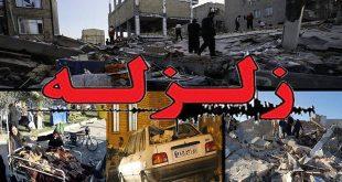 زلزله در کرمانشاه و غرب ایران