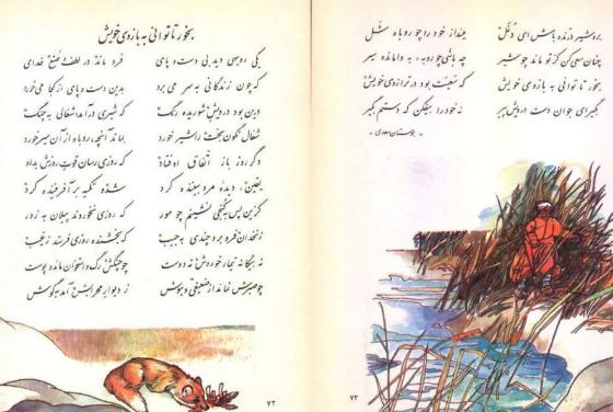 شعر درویش و روباه و شیر